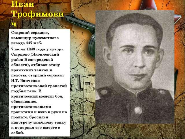 Зинченко Иван Трофимович Старший сержант, командир пулеметного взвода 447 мсб...
