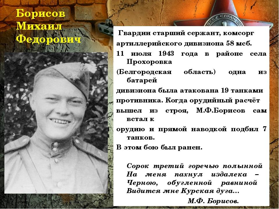 Борисов Михаил Федорович Гвардии старший сержант, комсорг артиллерийского див...