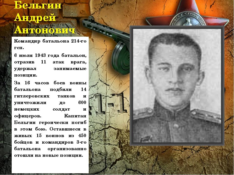 Бельгин Андрей Антонович Командир батальона 214-го гсп. 6 июля 1943 года бата...