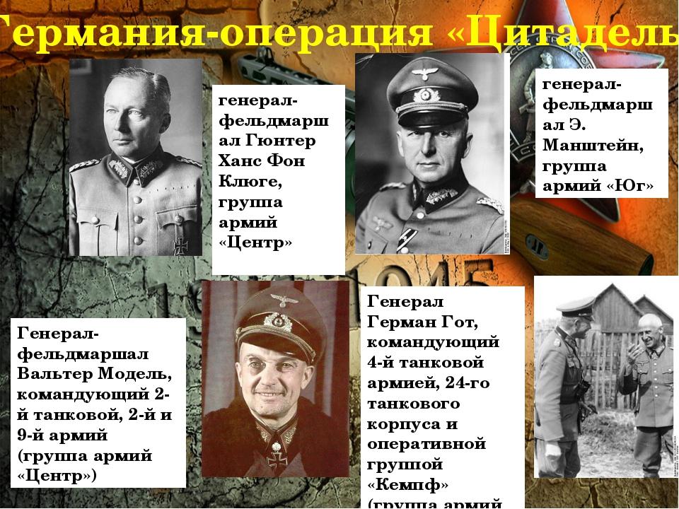 Германия-операция «Цитадель» генерал-фельдмаршал Э. Манштейн, группа армий «Ю...
