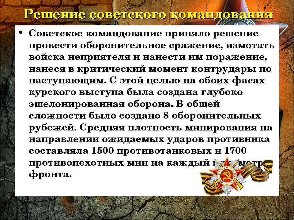 Решение советского командования Советское командование приняло решение провес...