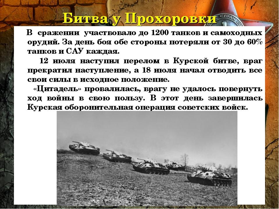 Битва у Прохоровки В сражении участвовало до 1200 танков и самоходных орудий....