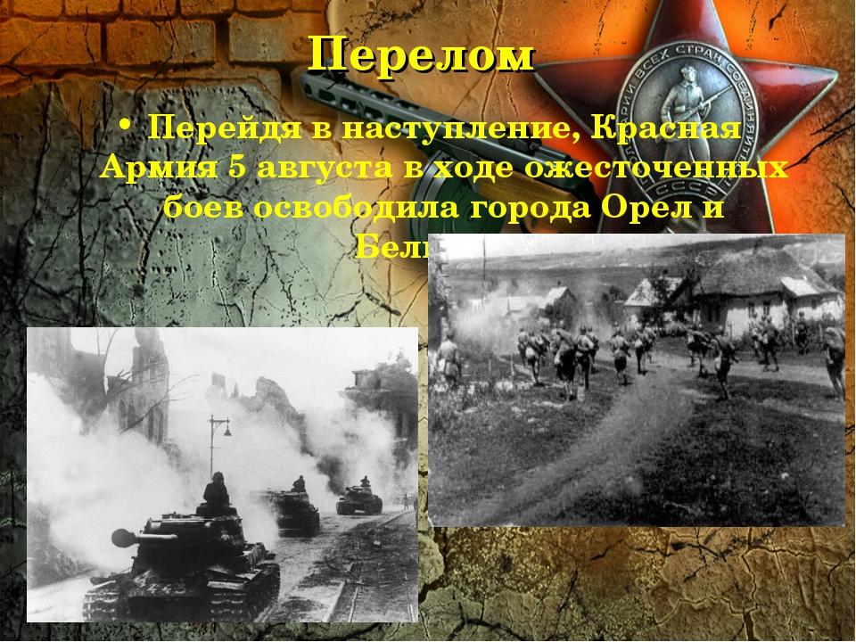 Перелом Перейдя в наступление, Красная Армия 5 августа в ходе ожесточенных бо...