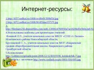 Интернет-ресурсы: 1.http://i057.radikal.ru/1008/ce/d0e91509bf5d.jpg 2.http://