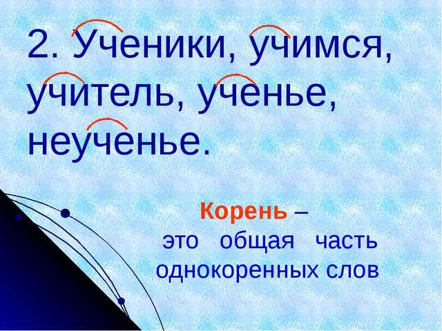 Конспект урока по русскому языку3 класс повторяем фонетику и состав слова