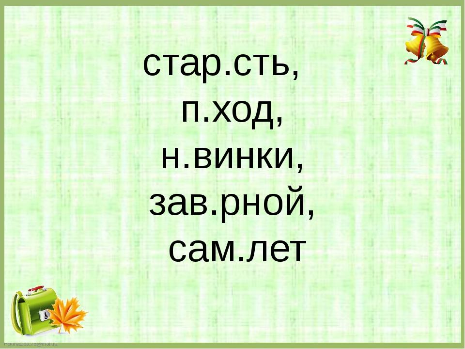 стар.сть, п.ход, н.винки, зав.рной, сам.лет FokinaLida.75@mail.ru