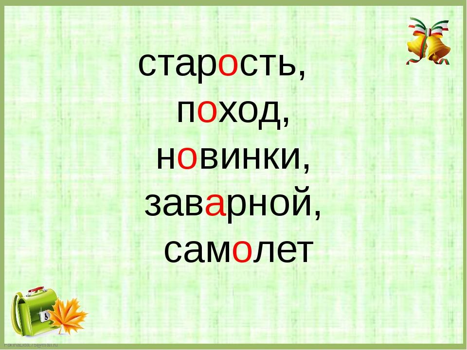 старость, поход, новинки, заварной, самолет FokinaLida.75@mail.ru