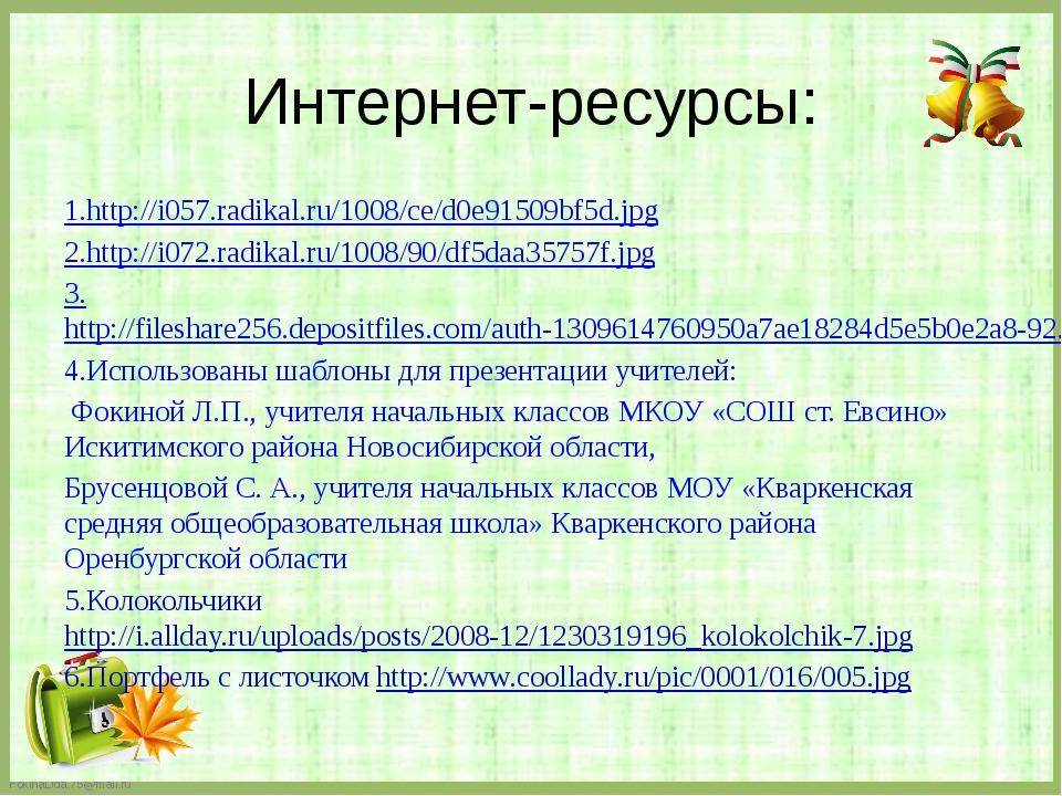 Интернет-ресурсы: 1.http://i057.radikal.ru/1008/ce/d0e91509bf5d.jpg 2.http://...