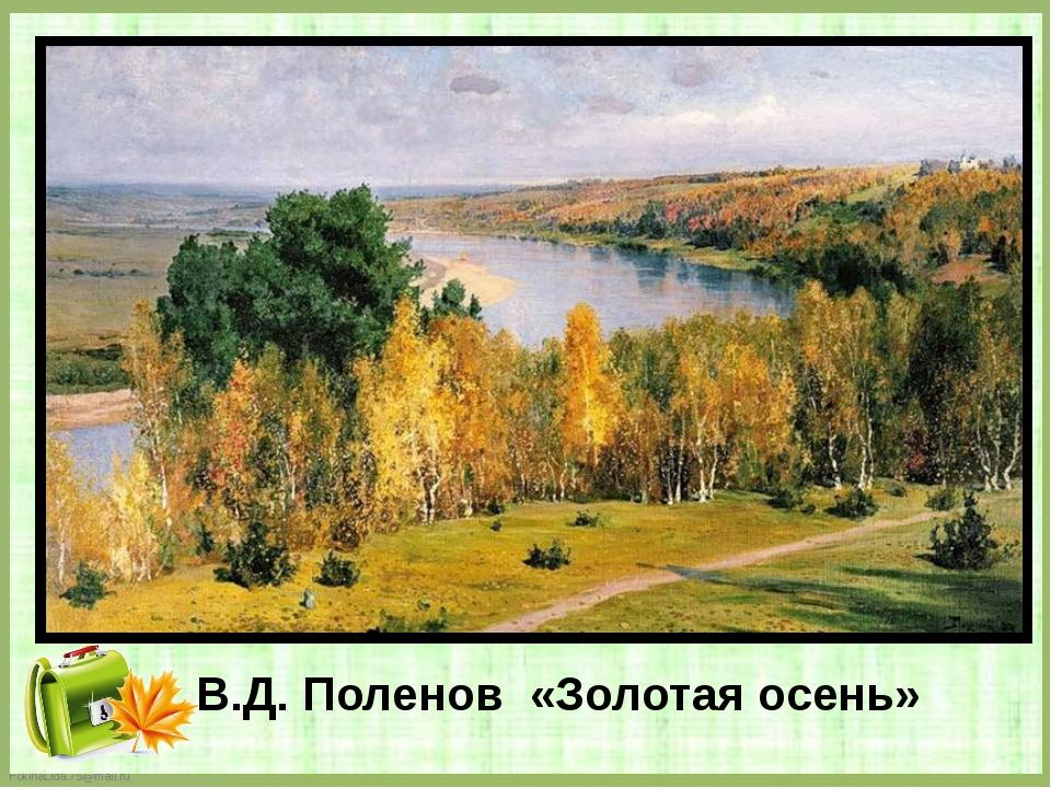 В.Д. Поленов «Золотая осень» FokinaLida.75@mail.ru