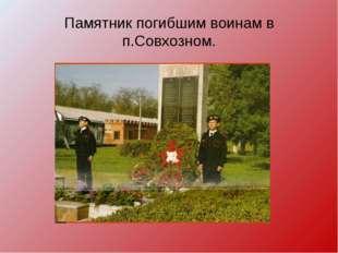 Памятник погибшим воинам в п.Совхозном.