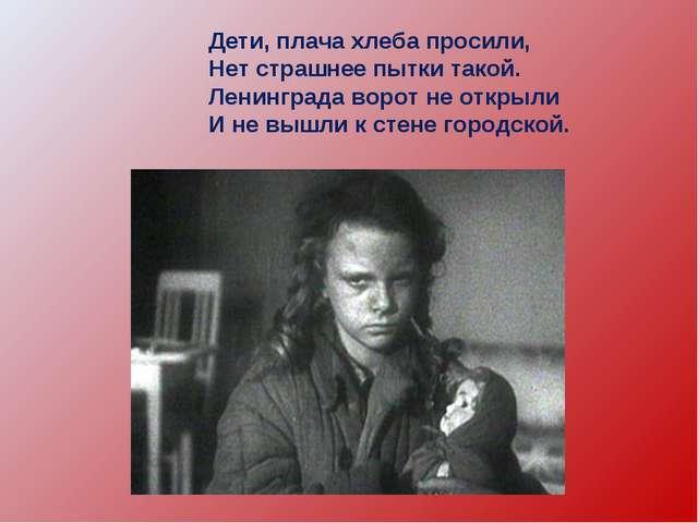 Дети, плача хлеба просили, Нет страшнее пытки такой. Ленинграда ворот не откр...