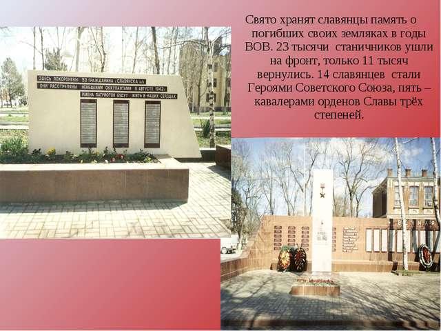Свято хранят славянцы память о погибших своих земляках в годы ВОВ. 23 тысячи...
