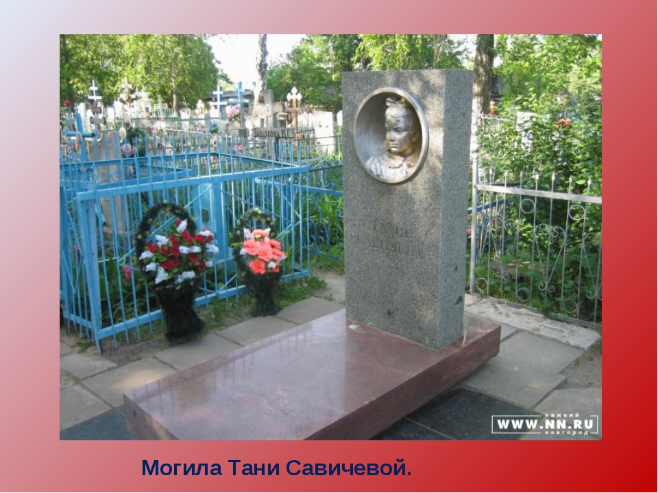 Могила Тани Савичевой.