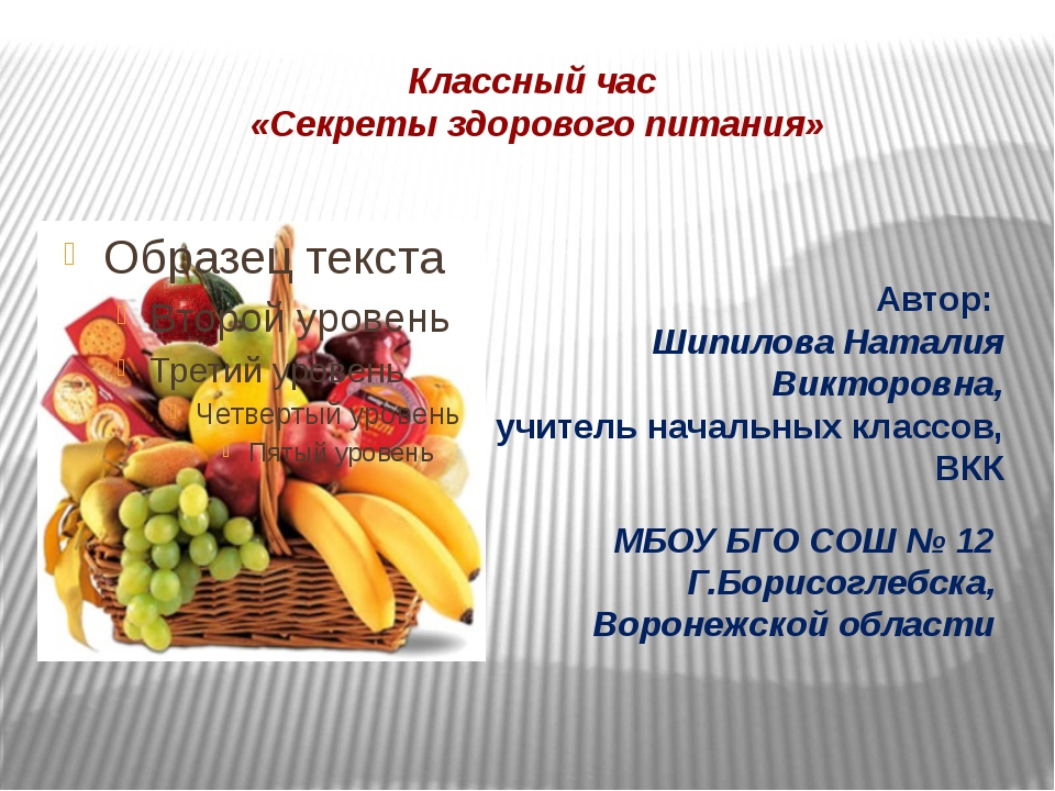 Классный час «Секреты здорового питания» Автор: Шипилова Наталия Викторовна,...