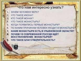 Что нам интересно узнать? ЗАЧЕМ ЧЕЛОВЕКУ ВЕРА? ЧТО ТАКОЕ ИКОНА? КТО ТАКОЙ МОН