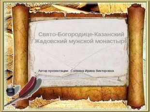 Свято-Богородице-Казанский Жадовский мужской монастырь Автор презентации: Сап