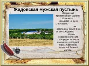 Жадовская мужская пустынь Старинный православный мужской монастырь, находится