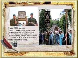 В мае 2004 года по благословению архиепископа Симбирского и Мелекесского Прок