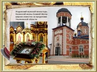 Жадовский мужской монастырь Казанской иконы Божией Матери широко известен за