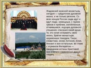 Жадовский мужской монастырь сегодня — средоточие духовной жизни, и не только