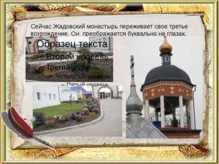 Сейчас Жадовский монастырь переживает свое третье возрождение. Он преображает