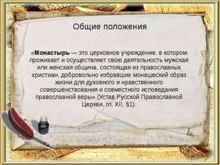 Общие положения «Монастырь — это церковное учреждение, в котором проживает и