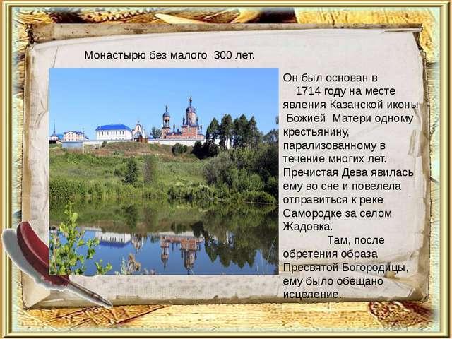 Монастырю без малого 300 лет. Он был основан в 1714 году на месте явления Каз...