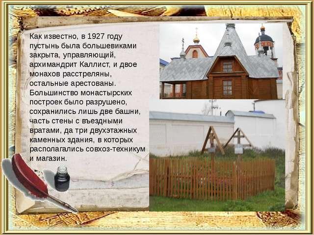 Как известно, в 1927 году пустынь была большевиками закрыта, управляющий, арх...