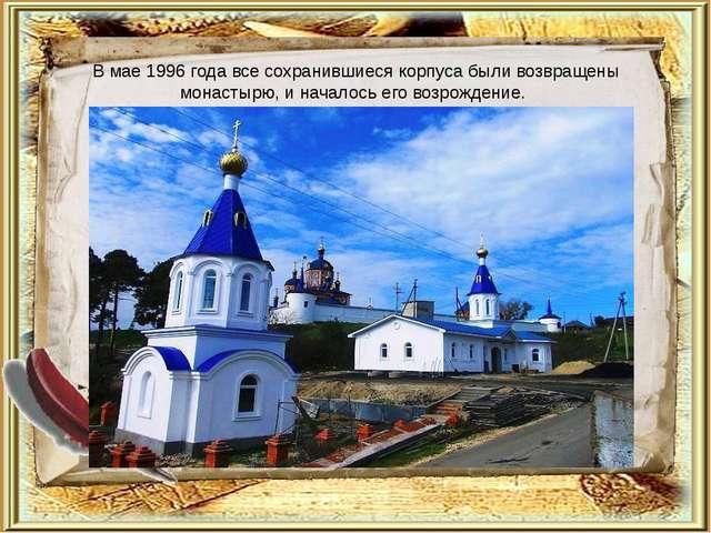 В мае 1996 года все сохранившиеся корпуса были возвращены монастырю, и начало...