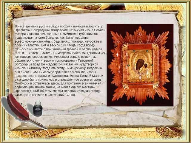 Во все времена русские люди просили помощи и защиты у Пресвятой Богородицы. Ж...