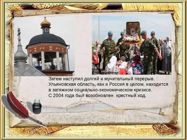 Затем наступил долгий и мучительный перерыв. Ульяновская область, как и Росси...