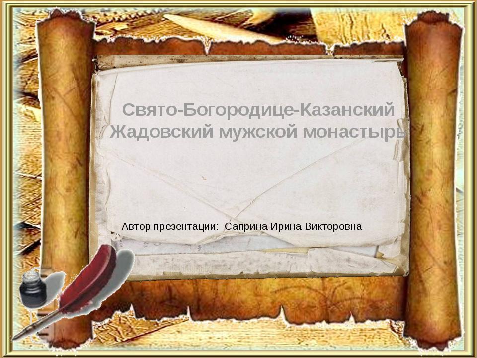 Свято-Богородице-Казанский Жадовский мужской монастырь Автор презентации: Сап...