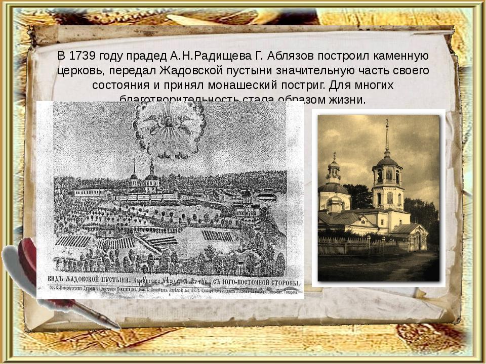 В 1739 году прадед А.Н.Радищева Г. Аблязов построил каменную церковь, передал...