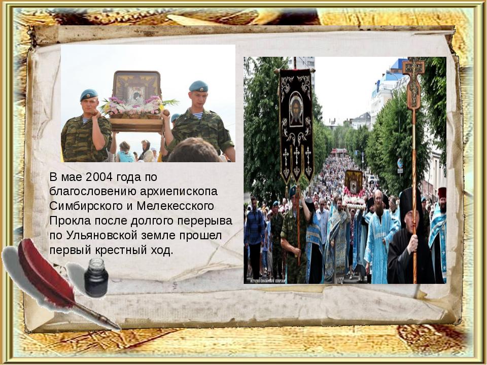 В мае 2004 года по благословению архиепископа Симбирского и Мелекесского Прок...