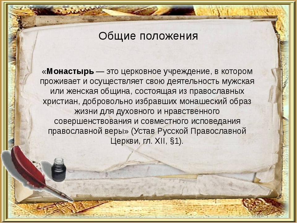 Общие положения «Монастырь — это церковное учреждение, в котором проживает и...
