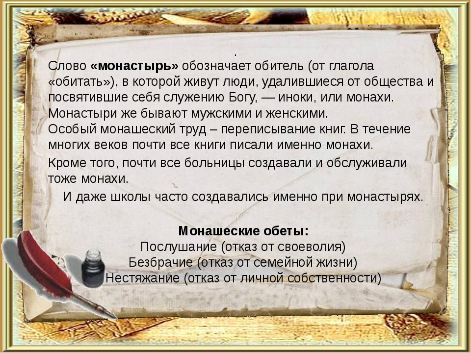 . Слово «монастырь» обозначает обитель (от глагола «обитать»), в которой живу...