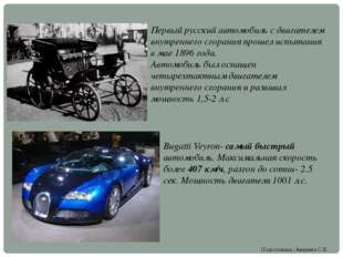 Первый русский автомобиль с двигателем внутреннего сгорания прошел испытания