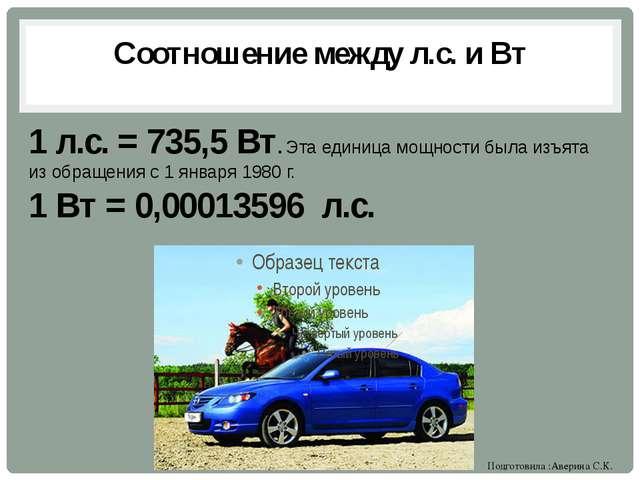 Соотношение между л.с. и Вт 1 л.с. = 735,5 Вт. Эта единица мощности была изъя...