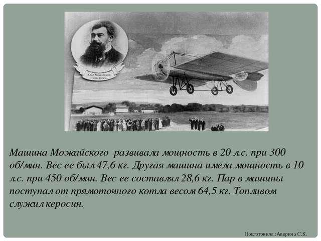 Машина Можайского развивала мощность в 20 л.с. при 300 об/мин. Вес ее был 47,...
