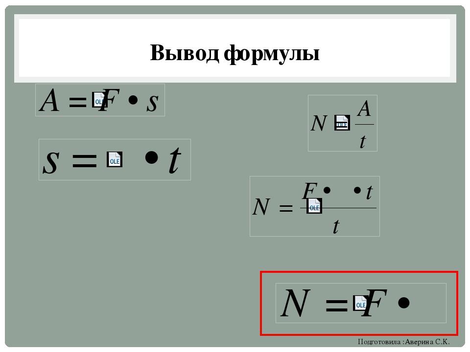 Вывод формулы Подготовила :Аверина С.К.