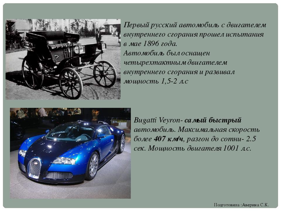 Первый русский автомобиль с двигателем внутреннего сгорания прошел испытания...