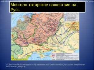 Монголо-татарское нашествие на Русь C:\Users\Overlord\Documents\уроки истор\З