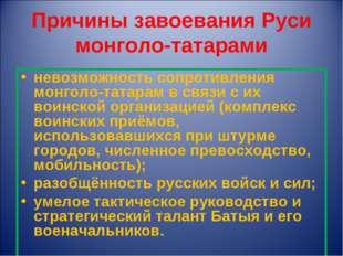Причины завоевания Руси монголо-татарами невозможность сопротивления монголо-