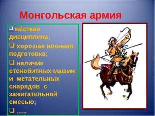 Монгольская армия жёсткая дисциплина; хорошая военная подготовка; наличие сте