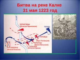 Битва на реке Калке 31 мая 1223 год