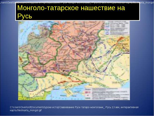 Монголо-татарское нашествие на Русь C:\Users\Overlord\Documents\уроки истор\З...