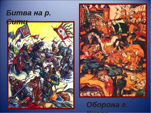 Битва на р. Сити Оборона г. Киева