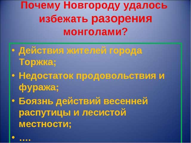 Почему Новгороду удалось избежать разорения монголами? Действия жителей город...
