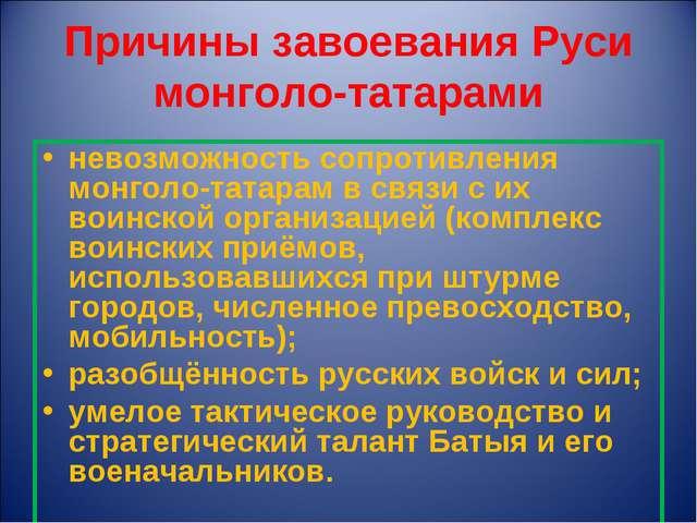 Причины завоевания Руси монголо-татарами невозможность сопротивления монголо-...
