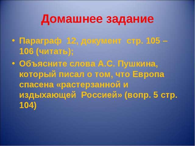 Домашнее задание Параграф 12, документ стр. 105 – 106 (читать); Объясните сло...